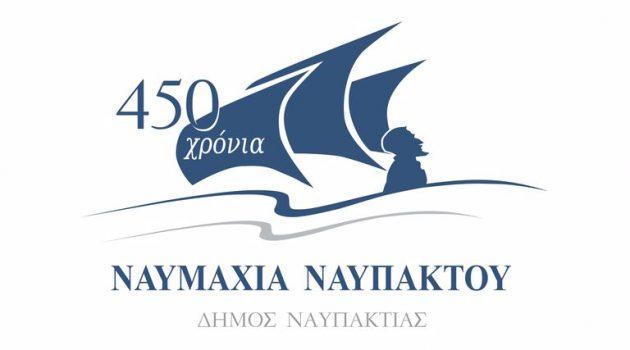 450 Χρόνια από τη Ναυμαχία της Ναυπάκτου: Συρίγος, Κατρούγκαλος και Τσοβίλη συζητούν