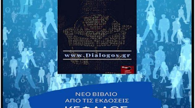 Κυκλοφορεί από τις Εκδόσεις Κέφαλος το μυθιστόρημα: «www.Dialogos.gr» του Κώστα Λίχνου