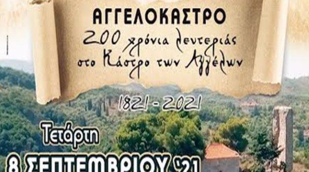 Eκδήλωση για τα 200 χρόνια από την έναρξη της Ελληνικής Επανάστασης