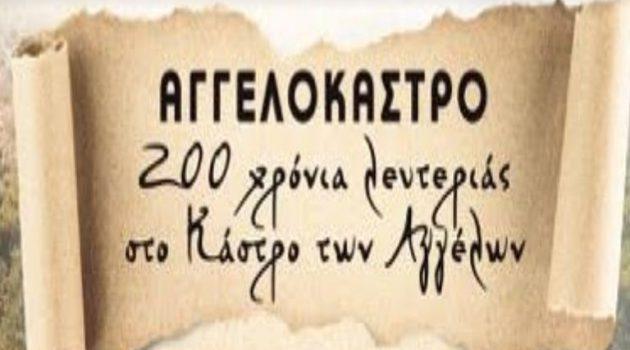 Ο Δήμος Αγρινίου για την Εκδήλωση στο Αγγελόκαστρο