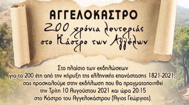Η Εφορεία Αρχαιοτήτων Αιτωλ/νίας και Λευκάδος στη συνδιοργάνωση εκδήλωσης στο Αγγελόκαστρο