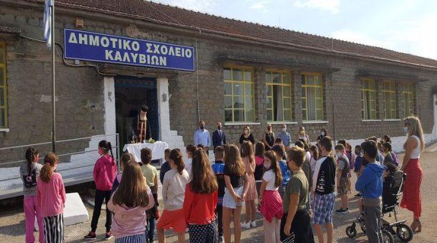 Έναρξης της νέας σχολικής χρονιά στα Καλύβια Αγρινίου (Photos)