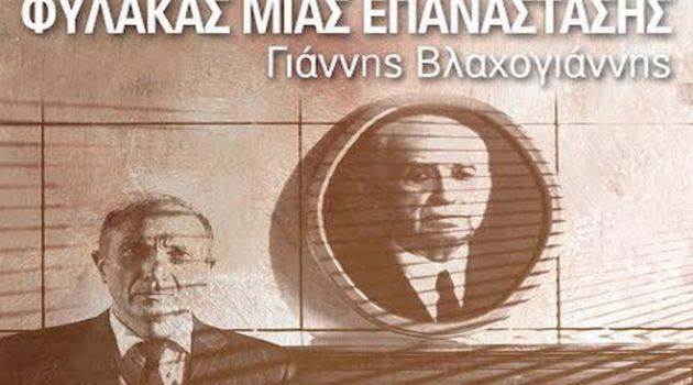 Αγρίνιο: Παράσταση για τα 200 Χρόνια στις «Καπναποθήκες Παπαστράτου» (Photos)