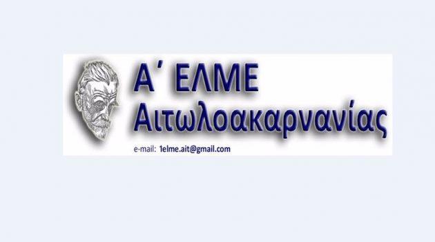 Η Α' Ε.Λ.Μ.Ε. Αιτωλοακαρνανίας για τον Μίκη: «Η Ελλάδα θρηνεί την απώλεια»
