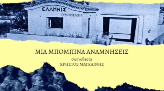 Στο «Ελληνίς» η ταινία ντοκιμαντέρ «Μια μπομπίνα αναμνήσεις»