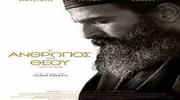 Αγρίνιο – «Ελληνίς»: Συνεχίζεται η προβολή της ταινίας ο «Άνθρωπος του Θεού»