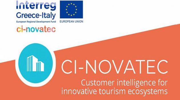 Αίγιο: Διήμερο Τελικό Συνέδριο του Ευρωπαϊκού Έργου «CI-NOVATEC»