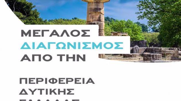 Εξερεύνησε τις ομορφιές της Δυτικής Ελλάδας, τρεις τυχεροί θα κερδίσουν διήμερο ταξίδι