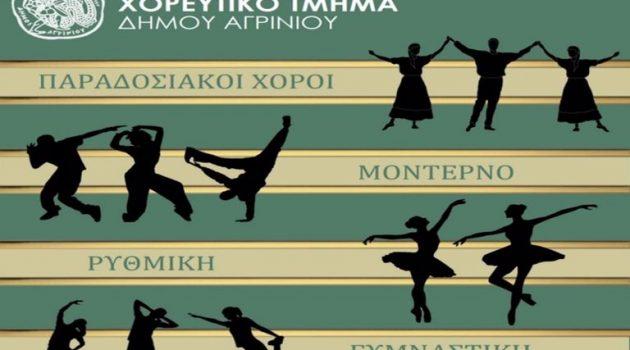 Έναρξη εγγραφών στις πολιτιστικές δραστηριότητες του Δήμου Αγρινίου