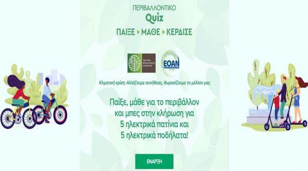 Περιβαλλοντικό Quiz: Παίξε – Μάθε – Κέρδισε!