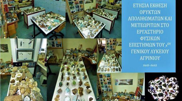 Εντυπωσιάζει η έκθεση στο Εργαστήριο Φυσικών Επιστημών του 3ου Λυκείου Αγρινίου