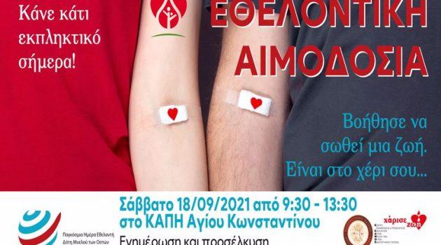 Εθελοντική αιμοδοσία το Σάββατο στο Κ.Α.Π.Η. του Αγίου Κωνσταντίνου