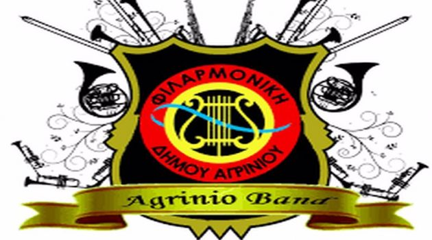 Φιλαρμονική Δήμου Αγρινίου: Τμήματα πνευστών και κρουστών οργάνων για ηλικίες 8-16