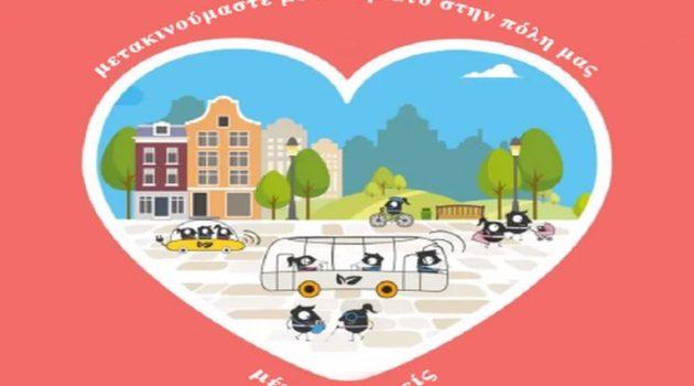 Γ.Ε.Α.: Ποδηλατοβόλτα στο Αγρίνιο την Τετάρτη 29 Σεπτεμβρίου