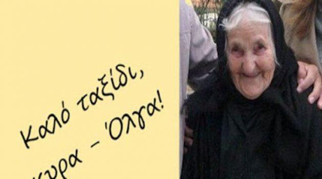 Θεσπρωτία: «Έφυγε» από τη ζωή σε ηλικία 111 ετών