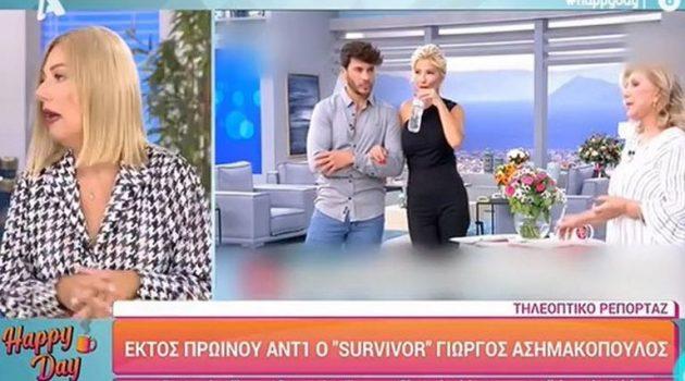 ΑΝΤ1: Εκτός πρωινής εκπομπής ο Ναυπάκτιος «Survivor» Γιώργος Ασημακόπουλος (Video)