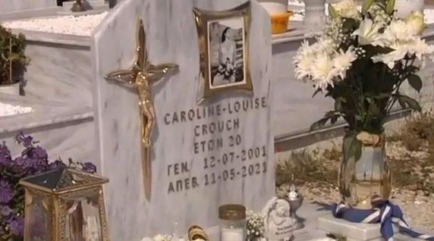 Γλυκά Νερά: Σβήστηκε από το μνήμα της Καρολάιν η λέξη «σύζυγος»
