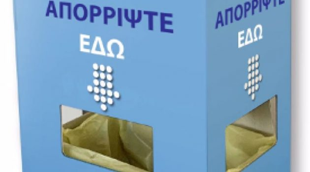 Δήμος Αγρινίου: Σημαντική πρωτοβουλία για τη διαχείριση επικίνδυνων ιατρικών αποβλήτων