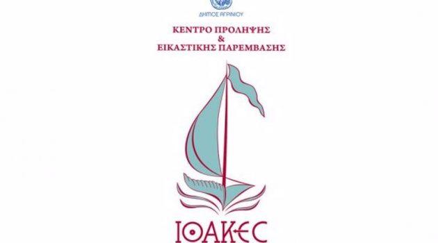 Ανοίγει στις 4 Οκτωβρίου το Κέντρο Εικαστικής Παρέμβασης «ΙΘΑΚΕΣ»