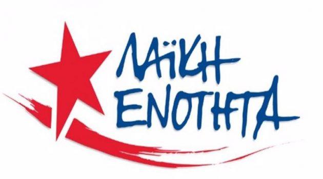 ΛΑ.Ε: «Μεγάλο πένθος για τον ελληνικό λαό και τον παγκόσμιο πολιτισμό»