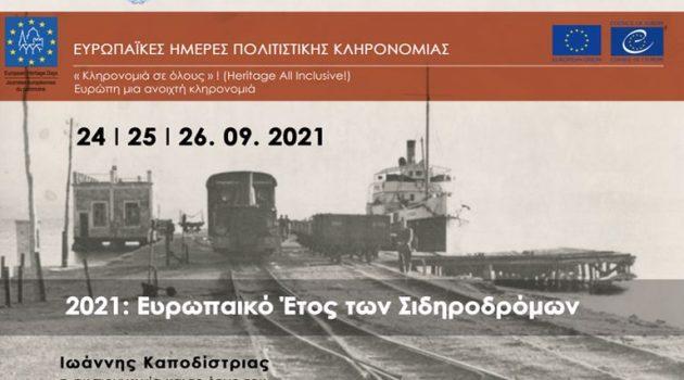 Την Κυριακή η ημερίδα θέμα «Αγρίνιο – Μεσολόγγι – Κρυονέρι με το τρένο»