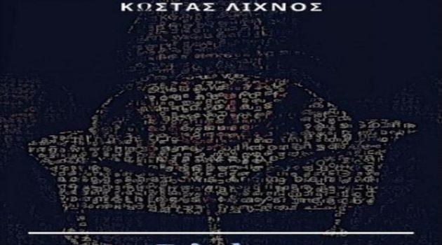 Την Κυριακή στον Αστακό η παρουσίαση του βιβλίου «www.Dialogos.gr» (Video)