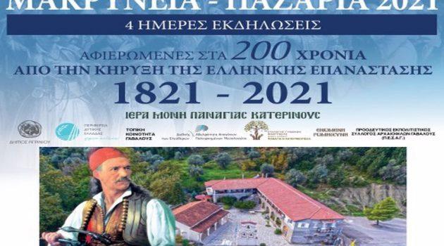 Δήμος Αγρινίου: Το πρόγραμμα των εκδηλώσεων «Μακρυνεία – Παζάρια 2021»