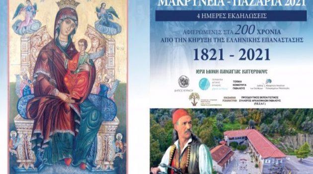 Ο Δήμος Αγρινίου για τις Θρησκευτικές, Ιστορικές και Επετειακές εκδηλώσεις στη Μακρυνεία