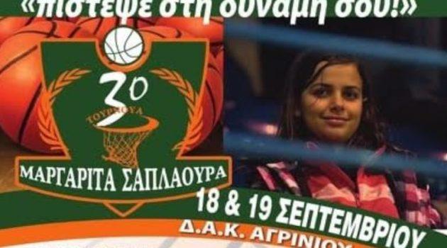 Αγρίνιο: 18 και 19 Σεπτεμβρίου το 3ο τουρνουά «Μαργαρίτα Σαπλαούρα» στο Δ.Α.Κ.