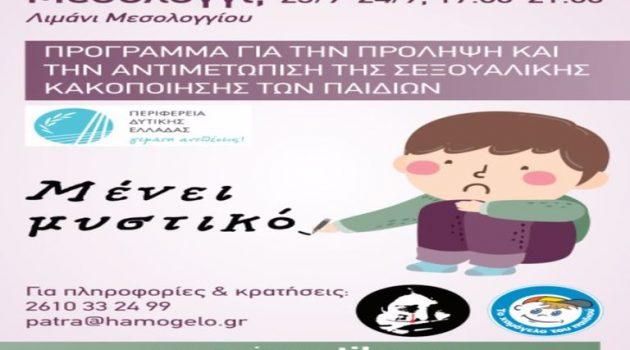 «Οδυσσέας»: Δράσεις σε Αγρίνιο και Μεσολόγγι για την καμπάνια #Μένει Μυστικό