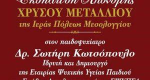 Ο Δήμος Ιερής Πόλεως Μεσολογγίου τιμά τον Σωτήρη Κωτσόπουλο