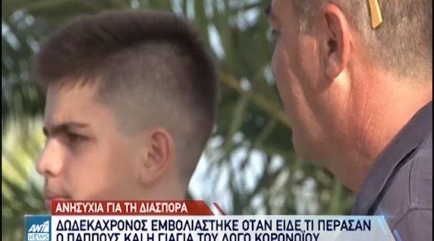 Μεσολόγγι: 12χρονος εμβολιάστηκε όταν είδε να νοσούν ο παππούς και η γιαγιά του (Video)