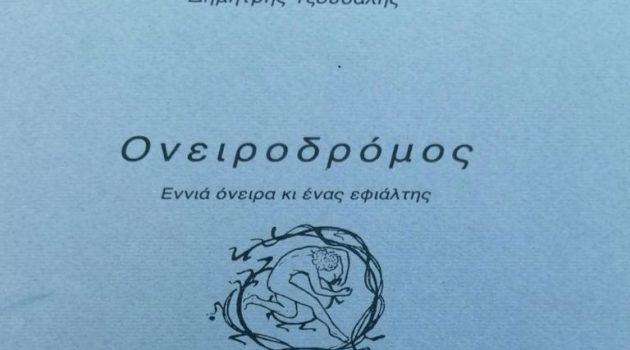 «Ονειροδρόμος», του Νεοχωρίτη Δημήτρη Τζουβάλη