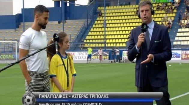 SL1 – Γήπεδο Παναιτωλικού: Μεταφράστρια η 10χρονη Μαρίνα Στεργίου (Video)