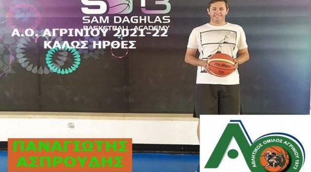 Α2 Μπάσκετ Ανδρών: Στον Α.Ο. Αγρινίου ο Παναγιώτης Ασπρούδης