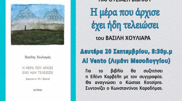 Μεσολόγγι: Παρουσίαση του βιβλίου του Βασίλη Χουλιάρα