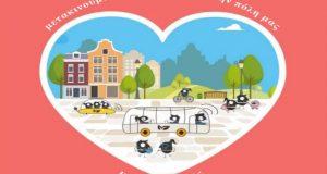 Όλα όσα πρέπει να ξέρετε για την Ποδηλατοβόλτα που διοργανώνει…