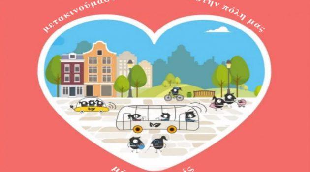 Όλα όσα πρέπει να ξέρετε για την Ποδηλατοβόλτα που διοργανώνει η Γ.Ε. Αγρινίου