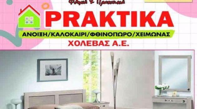 Αγρίνιο: Ό,τι χρειαστείς για τη νέα σχολική χρόνια θα το βρεις στο «Praktika Χολέβας Α.Ε.»