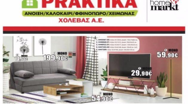 Αγρίνιο – «Praktika Χολέβας Α.Ε.»: Η μεγαλύτερη γκάμα επίπλων και διακοσμητικών