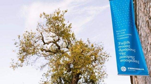 To Φεστιβάλ «Πριμαρόλια» από 25 Σεπτεμβρίου ως 3 Οκτωβρίου στο Αίγιο