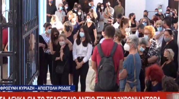 Γυναικοκτονία στη Ρόδο: Θρήνος, θλίψη και οργή στην κηδεία της Ντόρας (Video)