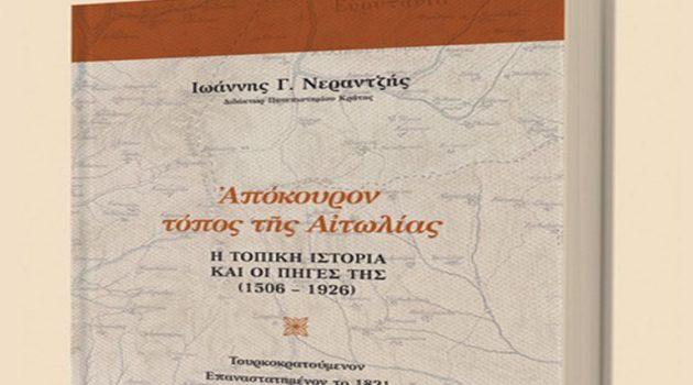 Θέρμο: Παρουσιάζεται το Σάββατο το βιβλίο του Ι. Νεραντζή