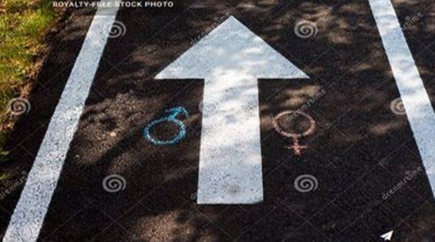Αγρίνιο – «Οδυσσέας»: «Διαφυλικές σχέσεις»