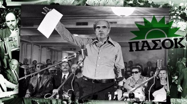 Η Χριστίνα Σταρακά για την Ίδρυση του ΠΑ.ΣΟ.Κ. στις 3 Σεπτεμβρίου του 1974