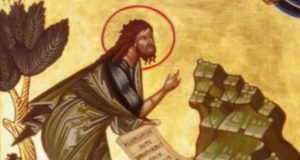 Στις 23 Σεπτεμβρίου εορτάζεται η σύλληψη του Αγίου Ιωάννη