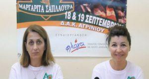 Αγρίνιο: Κωστοπούλου και Παπαγιάννη για το 3ο τουρνουά «Μαργαρίτα Σαπλαούρα»…