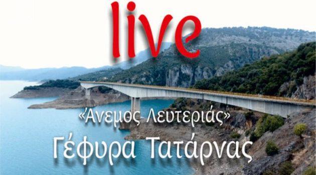 «Άνεμος Λευτεριάς» Live στη Γέφυρα Τατάρνας