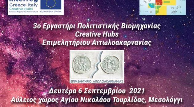 Μεσολόγγι: Εργαστήρι διεύρυνσης γνώσεων με θέμα: «Τέχνη στο φως των αστεριών»