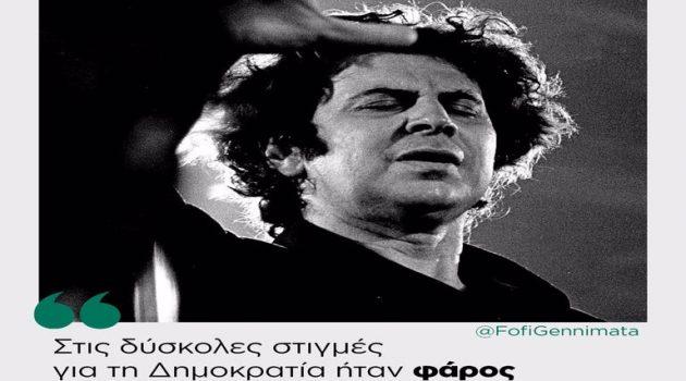 Γεννηματά για Θεοδωράκη: «Φάρος ελπίδας για τη Δημοκρατία που δεν έσβησε ποτέ»